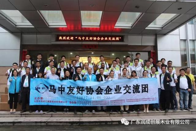 Runcheng Chuangzhan-RCCZ Warmly Welcome Malaysia-China Friendship Association Enterprise Exchange Gr