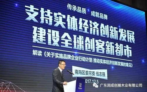 "Runcheng Chuangzhan-News About The Title of ""Nanhai District Manufacturing Industry Hidden Champions"