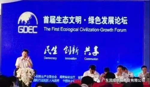 "Runcheng Chuangzhan-Runcheng Chuangzhan winning the honor of ""Ecological Civilization Green Develop"