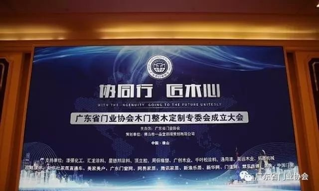 Runcheng Chuangzhan-Wooden Door Whole Wood Customization Select Committee Founding Conference News
