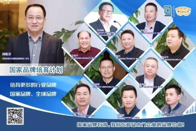 """Runcheng Chuangzhan-News About RCCZ was selected to join in """"2018 Wooden Door and Window National Br"""