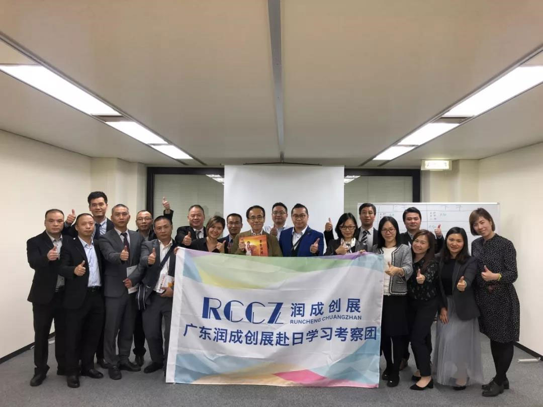 Runcheng Chuangzhan-News About Rccz's Study Tour To Japan Ends In A Satisfactory Way