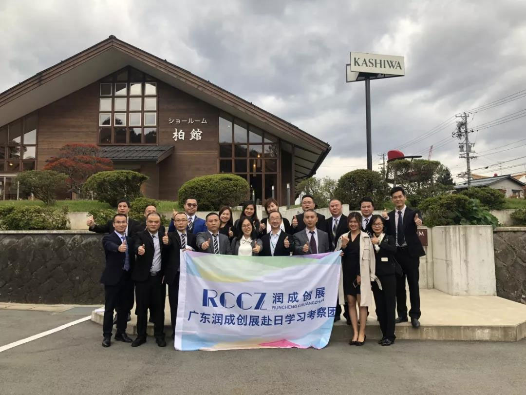 Runcheng Chuangzhan-News About Rccz's Study Tour To Japan Ends In A Satisfactory Way-1