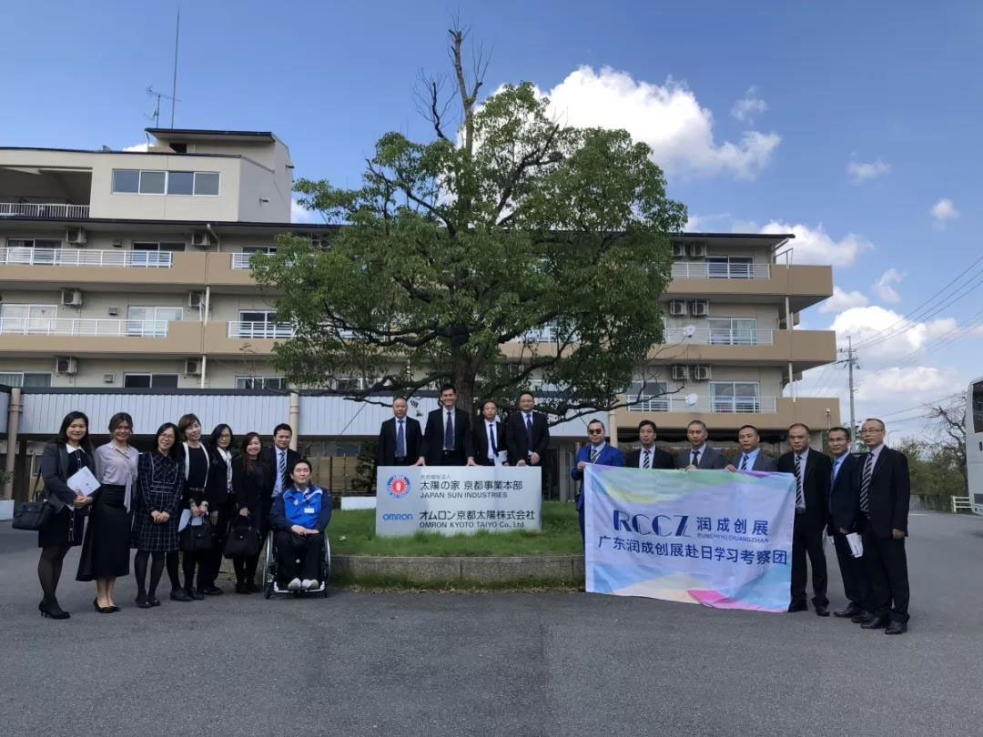 Runcheng Chuangzhan-News About Rccz's Study Tour To Japan Ends In A Satisfactory Way-2