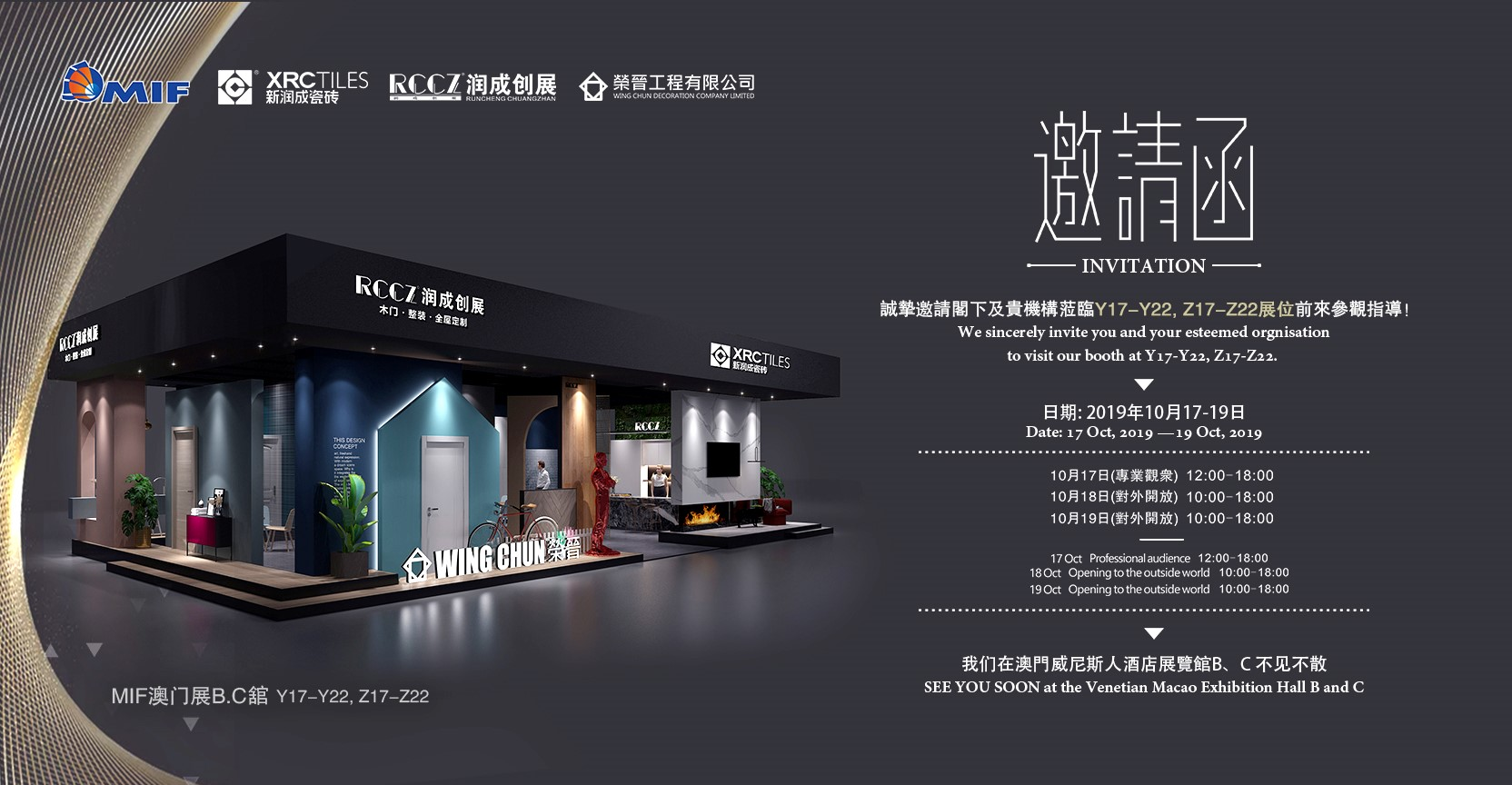Runcheng Chuangzhan-National Day Scoop ②  Explore in MIF,Feel the Collision and Fusion of Diverse Cu-1