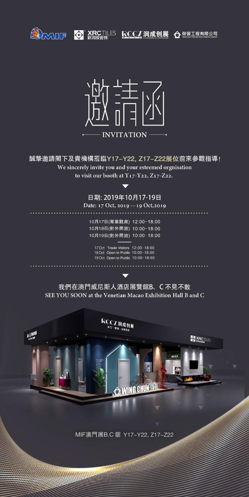 Runcheng Chuangzhan-Countdown MIF is about to open-14