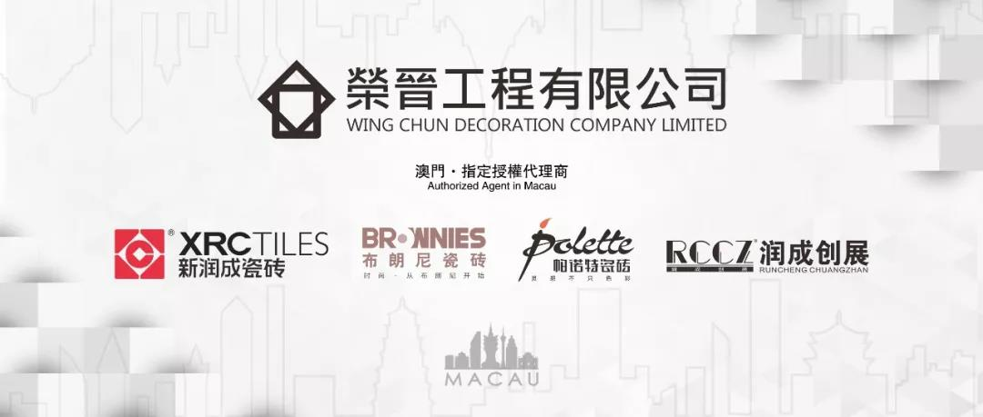 Runcheng Chuangzhan-Great success in MIF | New Runcheng Group and Wing Chun Decoration Co, Ltd creat-32