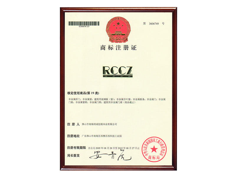 TRADE MARK REGISTRATION LICENSE