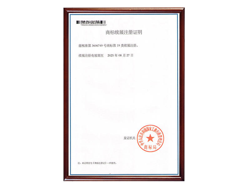 TRADE MARK REGISTARTION RENEWAL CERTIFICATE