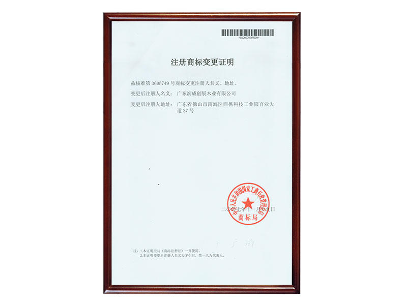 TRADE MARK ALTERATION CERTIFICATE