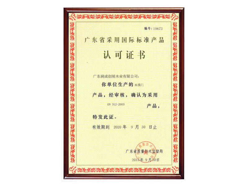 Guangdong Adopting International Standard Approval Certificate