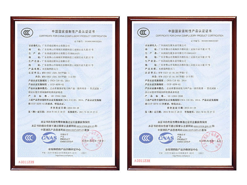 Certificate for China Compulsory Product Certification - Class A Fire-rated Product Certification