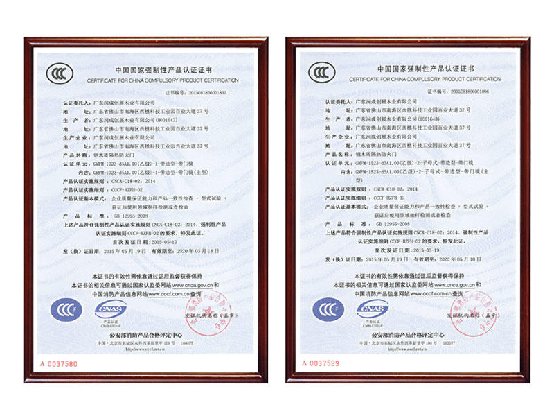 Certificate for China Compulsory Product Certification - Class B Fire-rated Product Certification