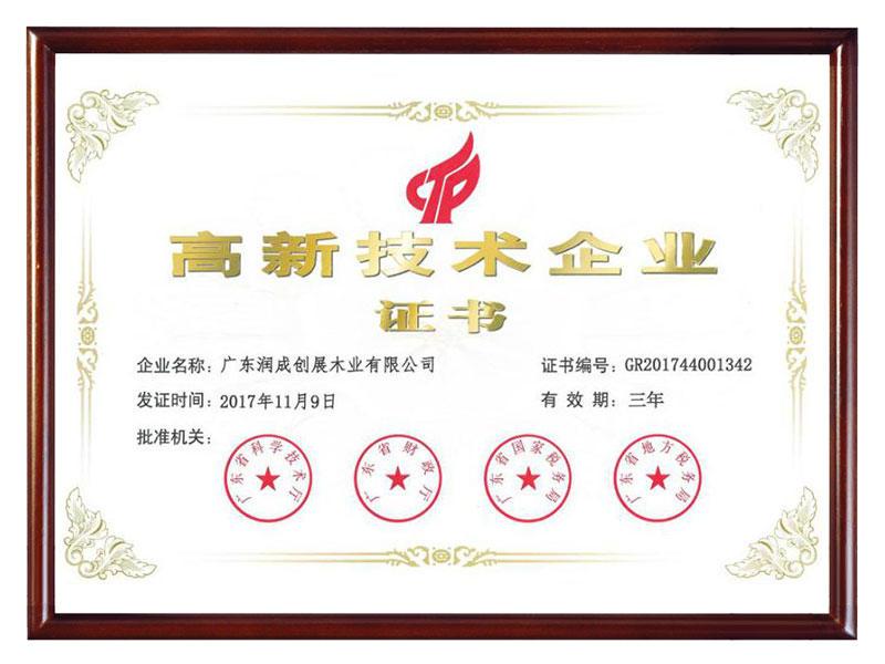 Guangdong High-tech Enterprise Certificate