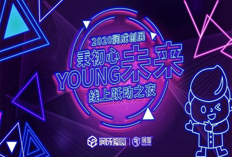 news-2020 Runcheng Chuangzhan Online Jumping Night Ended Successfully-Runcheng Chuangzhan-img