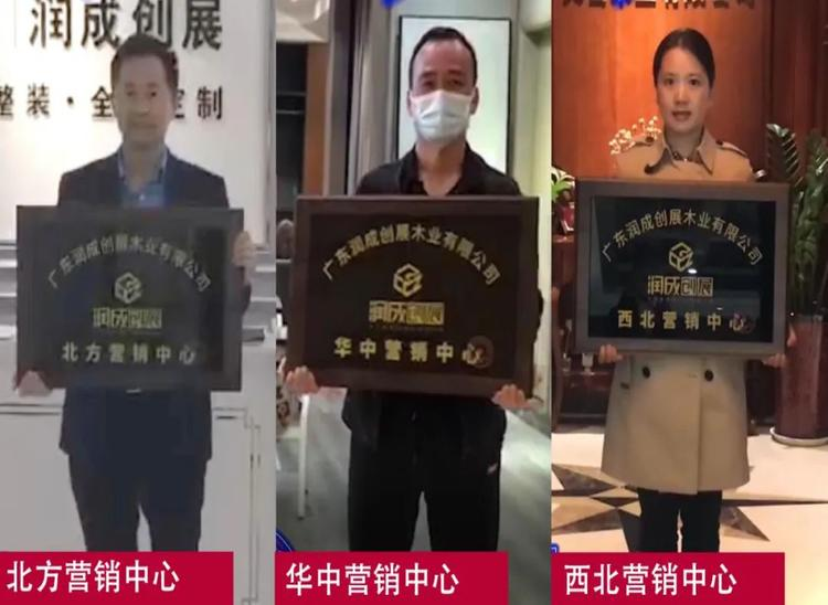 news-2020 Runcheng Chuangzhan Online Jumping Night Ended Successfully-Runcheng Chuangzhan-img-1