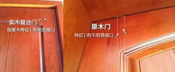 news-Runcheng Chuangzhan-What are the pits for the purchase of solid wood doors, original wood doors-9