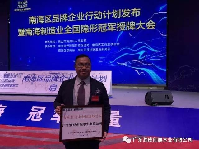 "Runcheng Chuangzhan-News About The Title of ""Nanhai District Manufacturing Industry Hidden Champions-1"