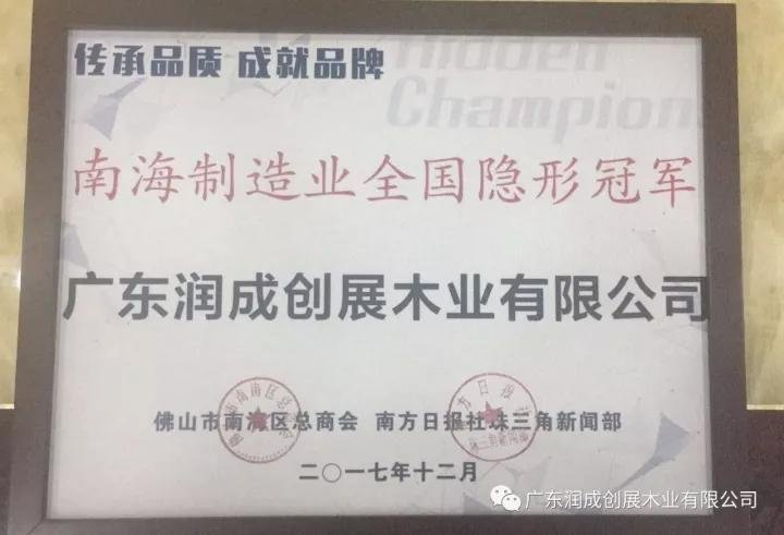 "Runcheng Chuangzhan-News About The Title of ""Nanhai District Manufacturing Industry Hidden Champions-2"